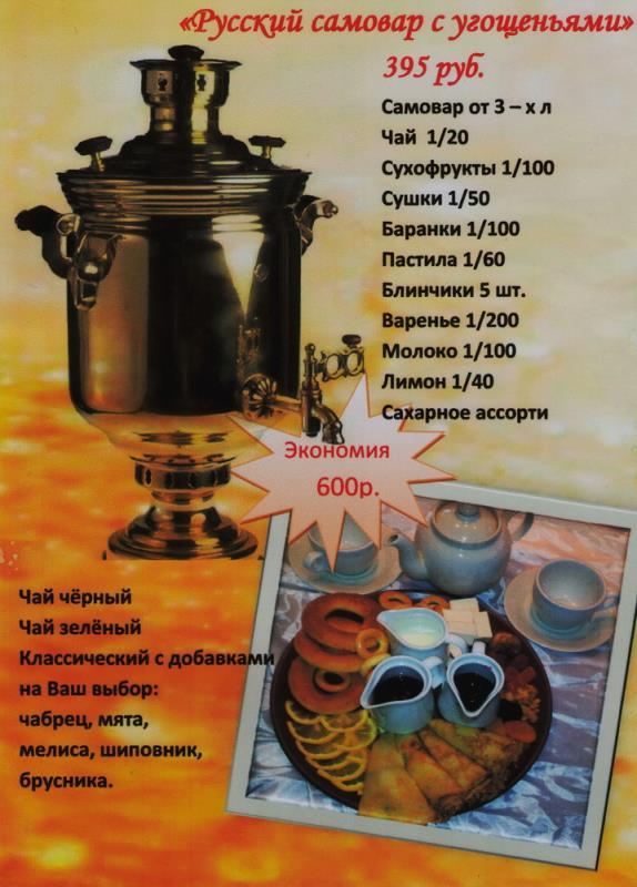 Русский самовар с угощеньями