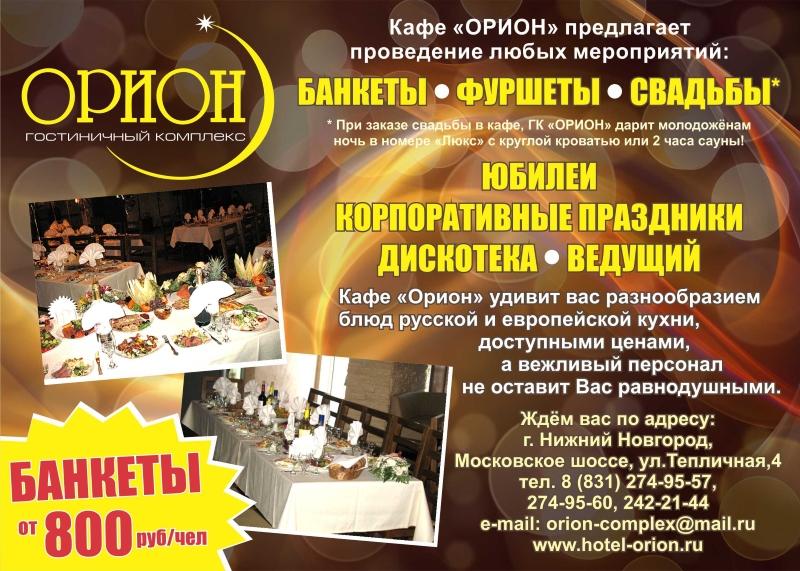 Банкеты, свадьбы от 800 руб